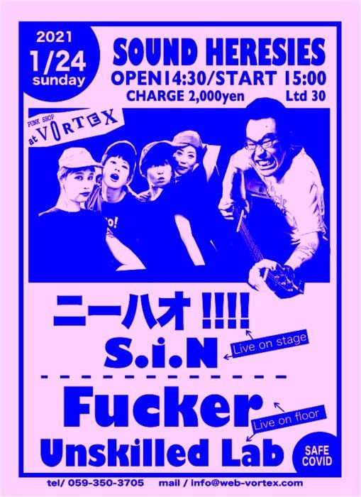 ニーハオ!!!! FUCKER_c0234515_16350793.jpg
