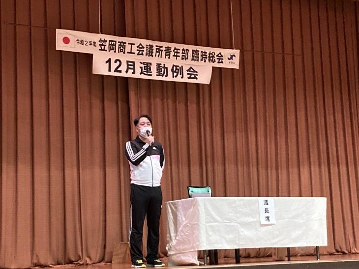 12月運動例会・臨時総会②_e0264823_12432201.jpg