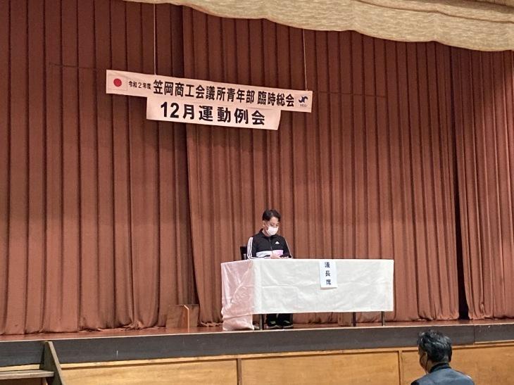 12月運動例会・臨時総会②_e0264823_12433212.jpg