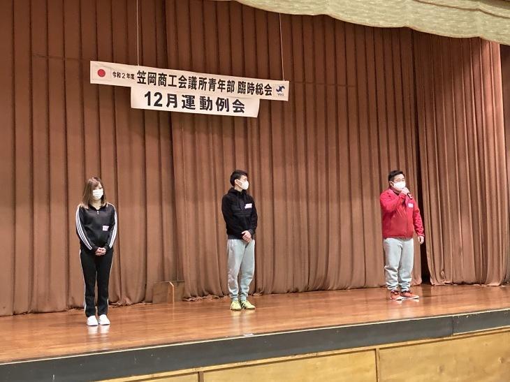 12月運動例会・臨時総会②_e0264823_12435147.jpg