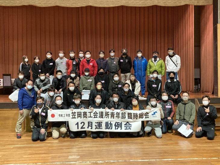12月運動例会・臨時総会②_e0264823_12454516.jpg