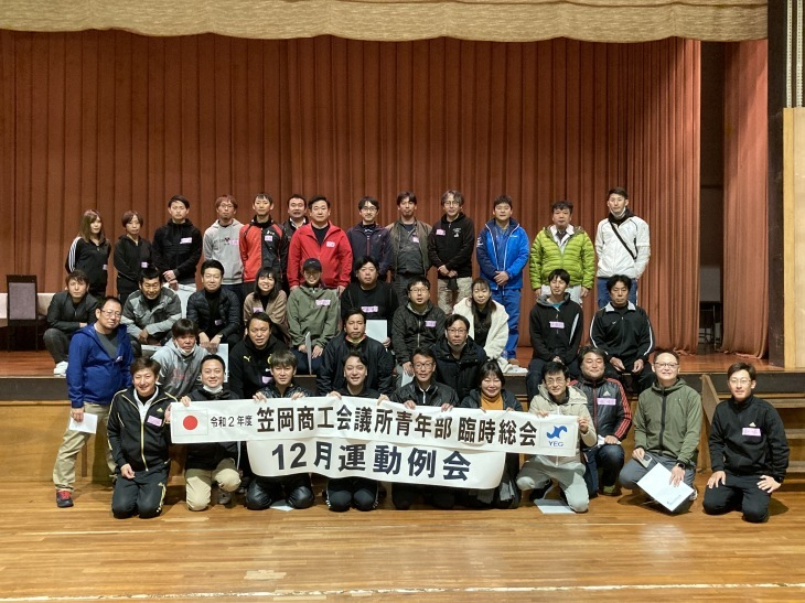 12月運動例会・臨時総会②_e0264823_12455311.jpg
