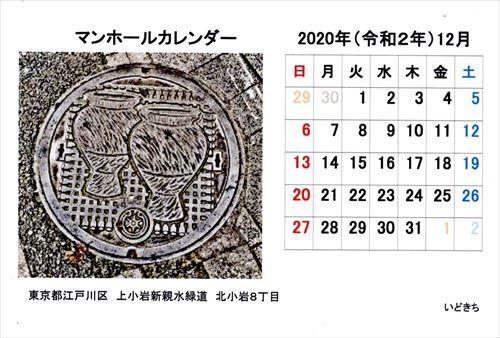 令和2年12月のカレンダー_d0065324_22380790.jpg
