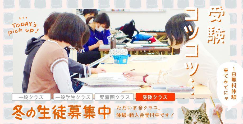 冬の生徒募集!大人/子ども/学生/受験【授業紹介】_b0212226_13484077.jpg