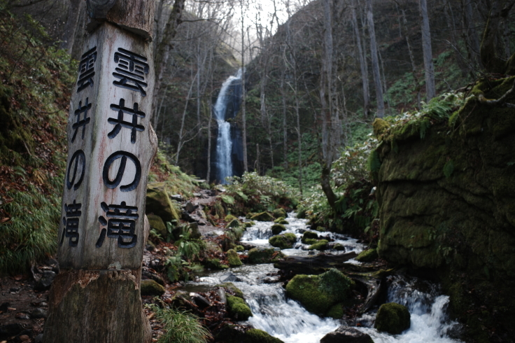 Go to トラベル in 青森県 その12 ~ 奥入瀬渓流 十和田湖_a0287336_17432252.jpg