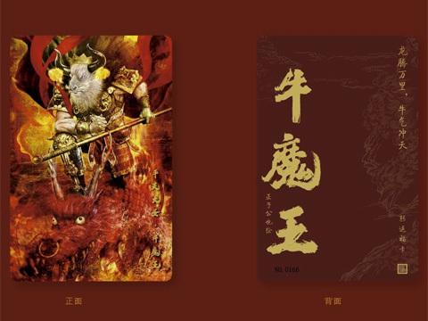 『牛魔王カード』が届きました!_b0145843_19041070.jpg