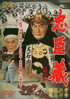 『忠臣蔵/櫻花の巻・菊花の巻』(1959)_e0033570_18333343.jpg