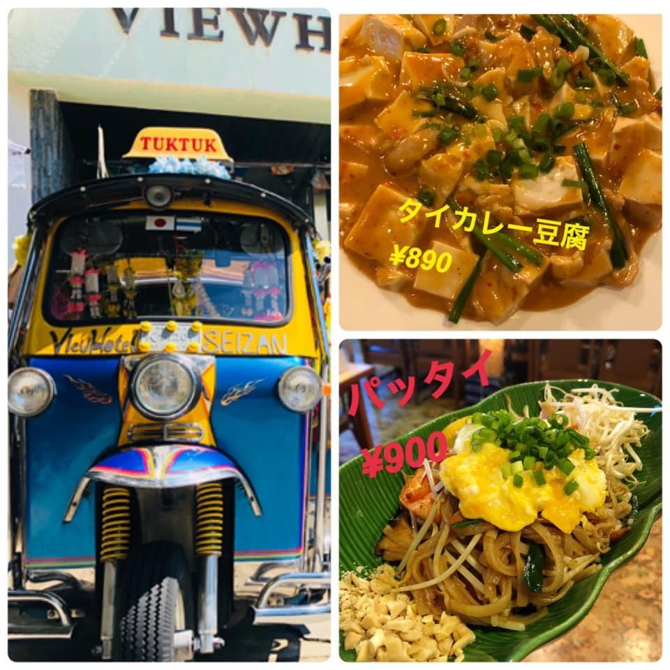タイ国料理タンタワン★テイクアウトMENU最新版★_d0144077_16071538.jpg