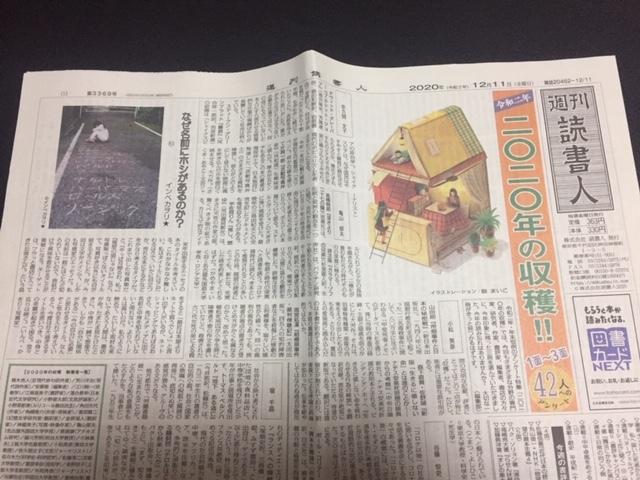 週刊読書人85_a0144779_23460472.jpg