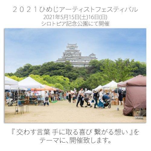 2021ひめじアーティストフェスティバル開催決定_c0369497_20404248.jpg