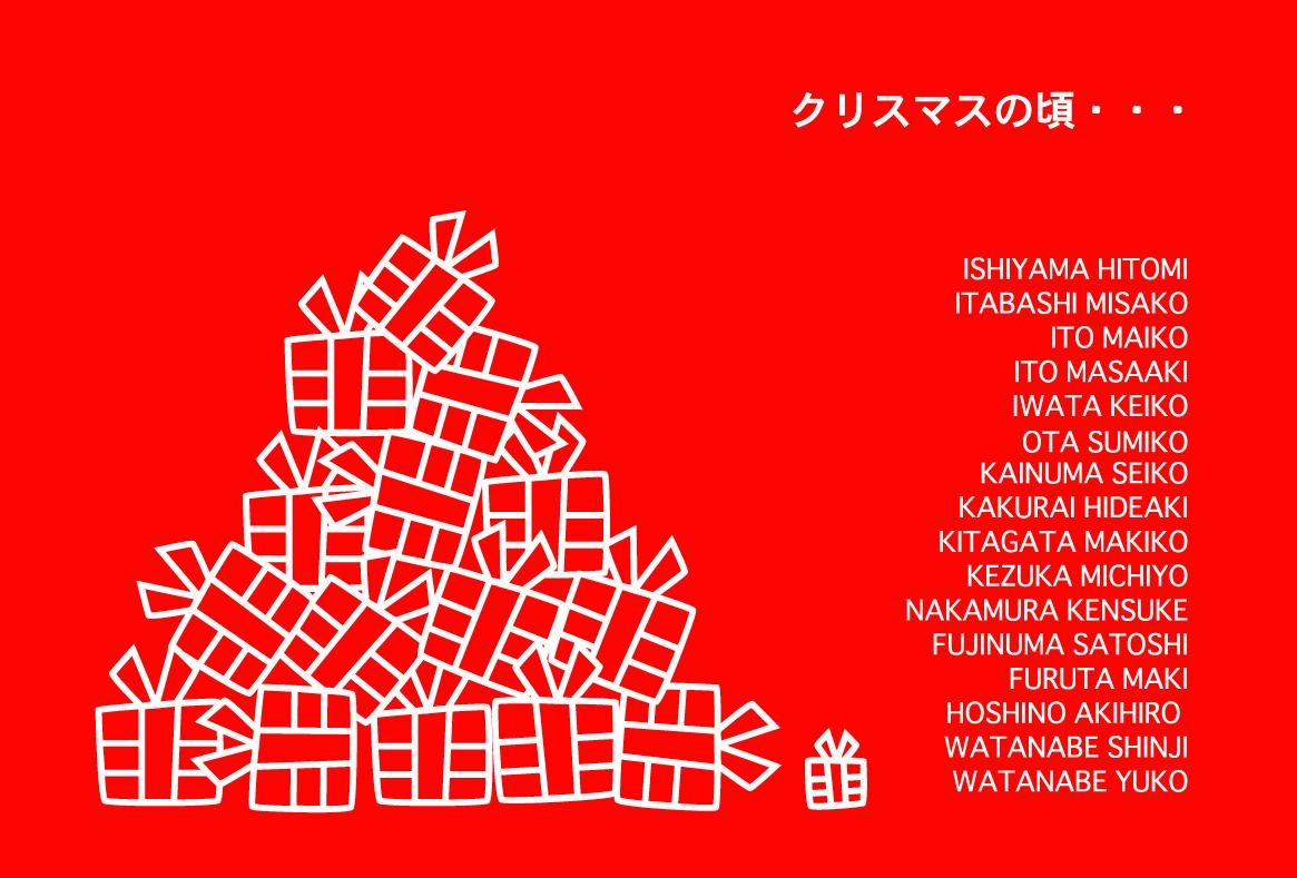 今年最後の展観「クリスマスの頃・・・」初日です_c0218903_21090075.jpeg