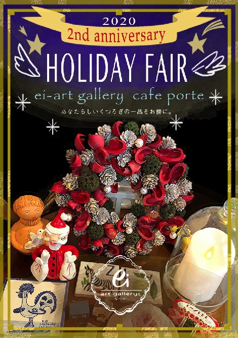 2020HOLIDAY FAIR poster for ei art gallery cafe porte_f0172313_12271476.jpg