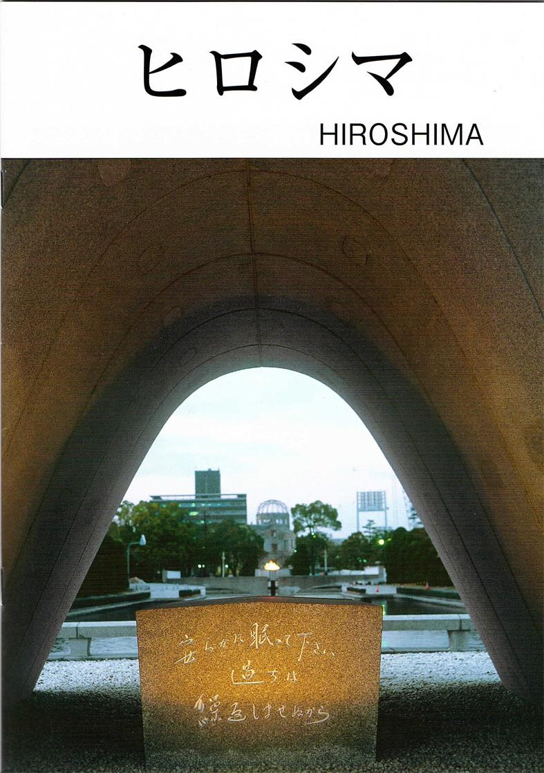 ■普請中だった広島の世界遺産モニュメント──Go To…利用で一泊行_d0190217_22374501.jpg