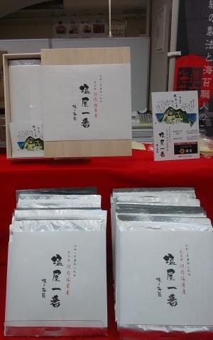 鶴屋百貨店で新海苔販売会_e0184224_09194739.jpg