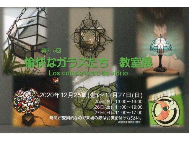 第7.5回 愉快なガラスたち教室展_d0348249_15164490.jpg