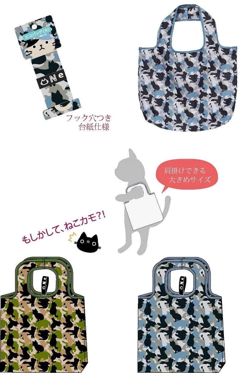 エコバッグ(大) 新柄ねこカモシリーズ_f0401750_10010091.jpg