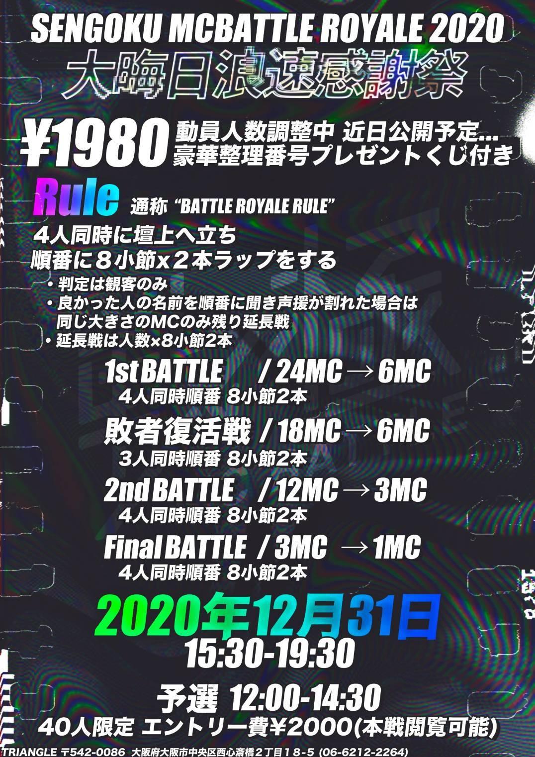 12/31 戦極 MCBATTLE ROYAL 2020 開催決定! 出演者全て公開 チケット販売中!_e0246863_21351173.jpg