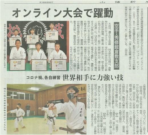 3rd JKFan Cup Web1 Challenge_d0290581_09422497.jpg