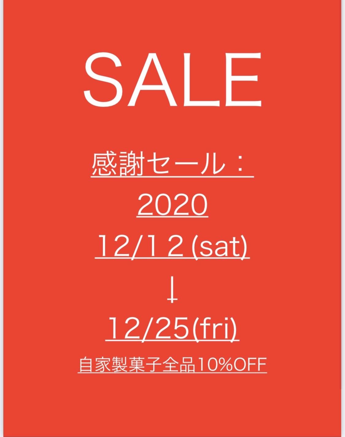 2020年末感謝SALEは 12/25(金)夕方5時まで🎄_d0293004_07215977.jpeg