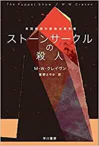 『ストーンサークルの殺人』M・W・クレイヴン 東野さやか 訳_e0110713_12530422.jpg