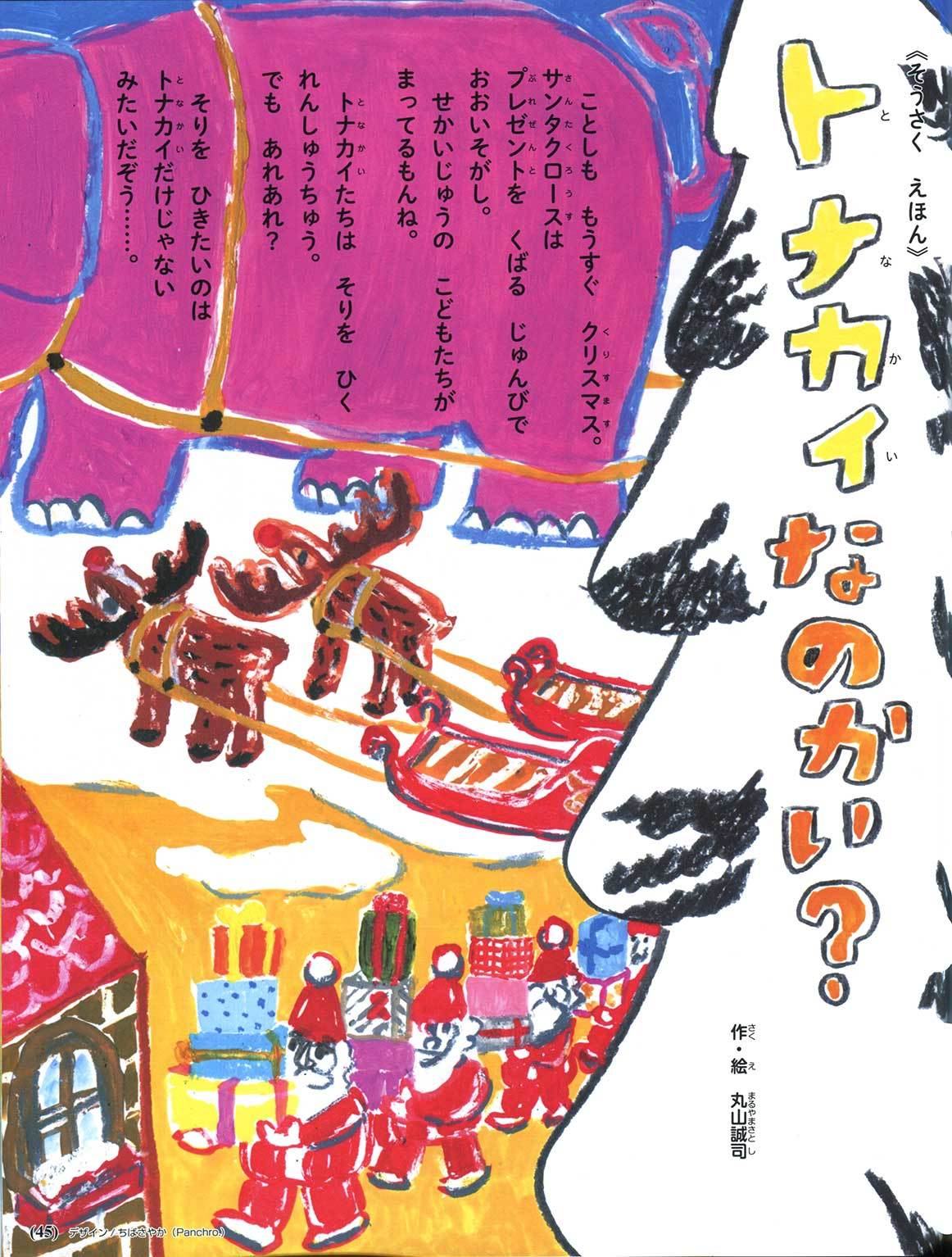 小学館『幼稚園』1月号 「トナカイなのかい?」_a0048227_21222691.jpg