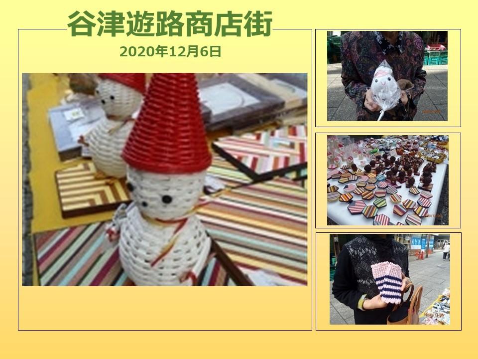 谷津遊路商店街35_b0307537_16363167.jpg