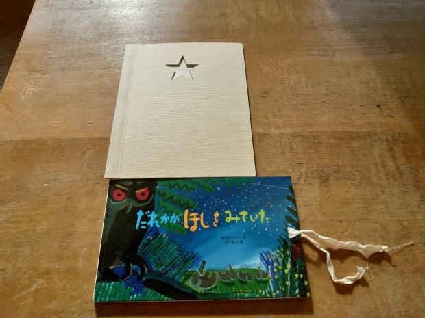 12月絵本の会_e0295440_16075367.jpg