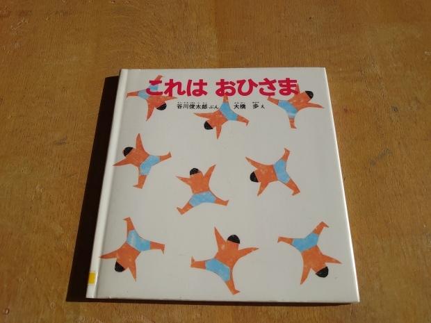 12月絵本の会_e0295440_16100841.jpg