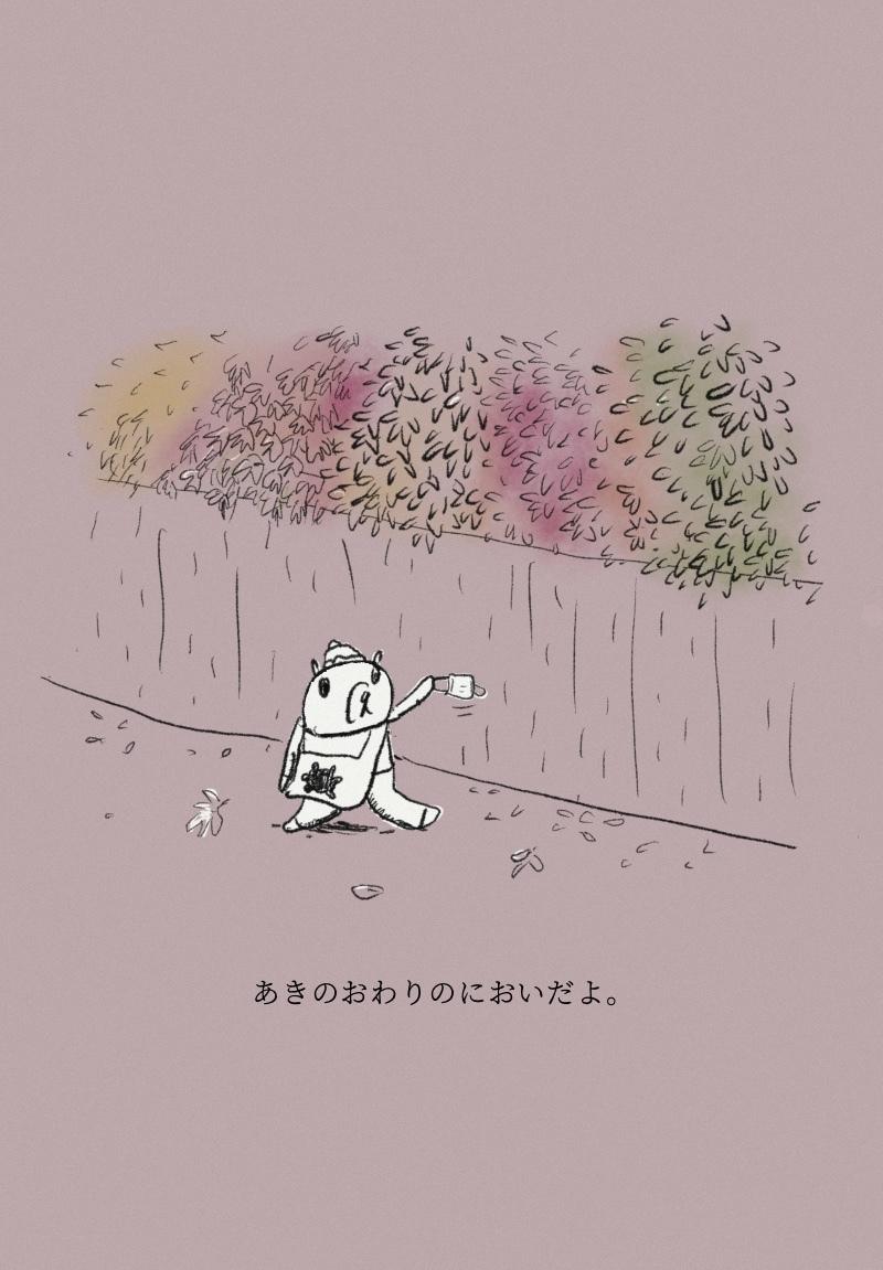 kumakuday_e0025767_17574701.jpeg