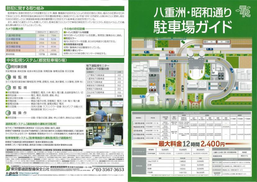 都営八重洲・昭和通り駐車場_f0059673_18023050.jpg
