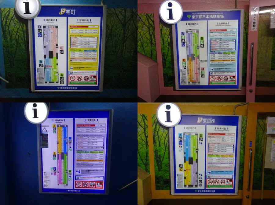 都営八重洲・昭和通り駐車場_f0059673_18032366.jpg