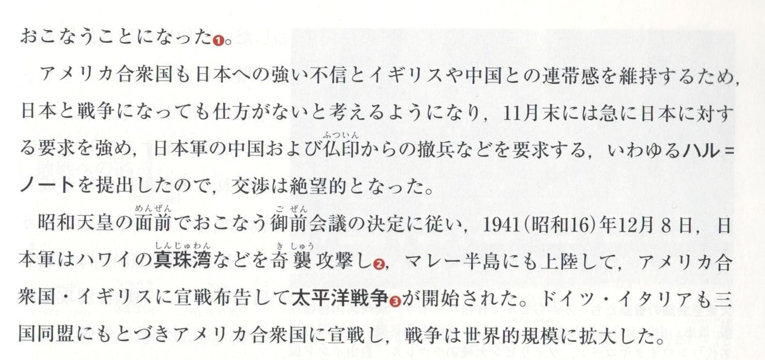 伊藤隆太「『なぜ日本は真珠湾攻撃を避けられなかったのか』そこにある不都合な真実」への疑問_f0030574_23501033.jpg