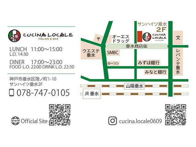 神戸市垂水区陸ノ町|イタリアン&バー「CUCINA LOCALE」さん 2020年12月4日オープン!_a0129705_03332420.jpg