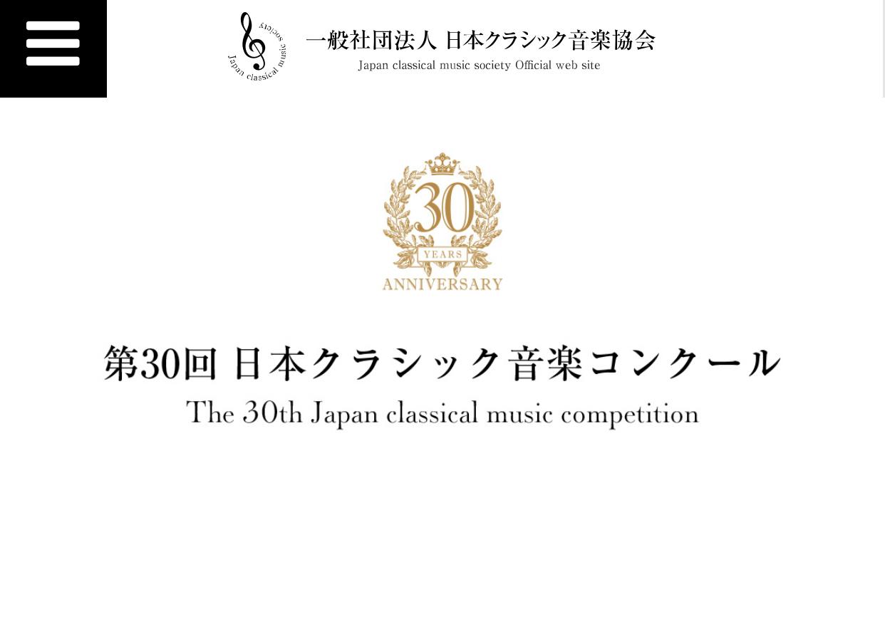 第30回日本クラシック音楽コンクール、ピアノ部門高校の部、全国大会に出場おめでとうございます㊗️_b0191609_13305749.jpg