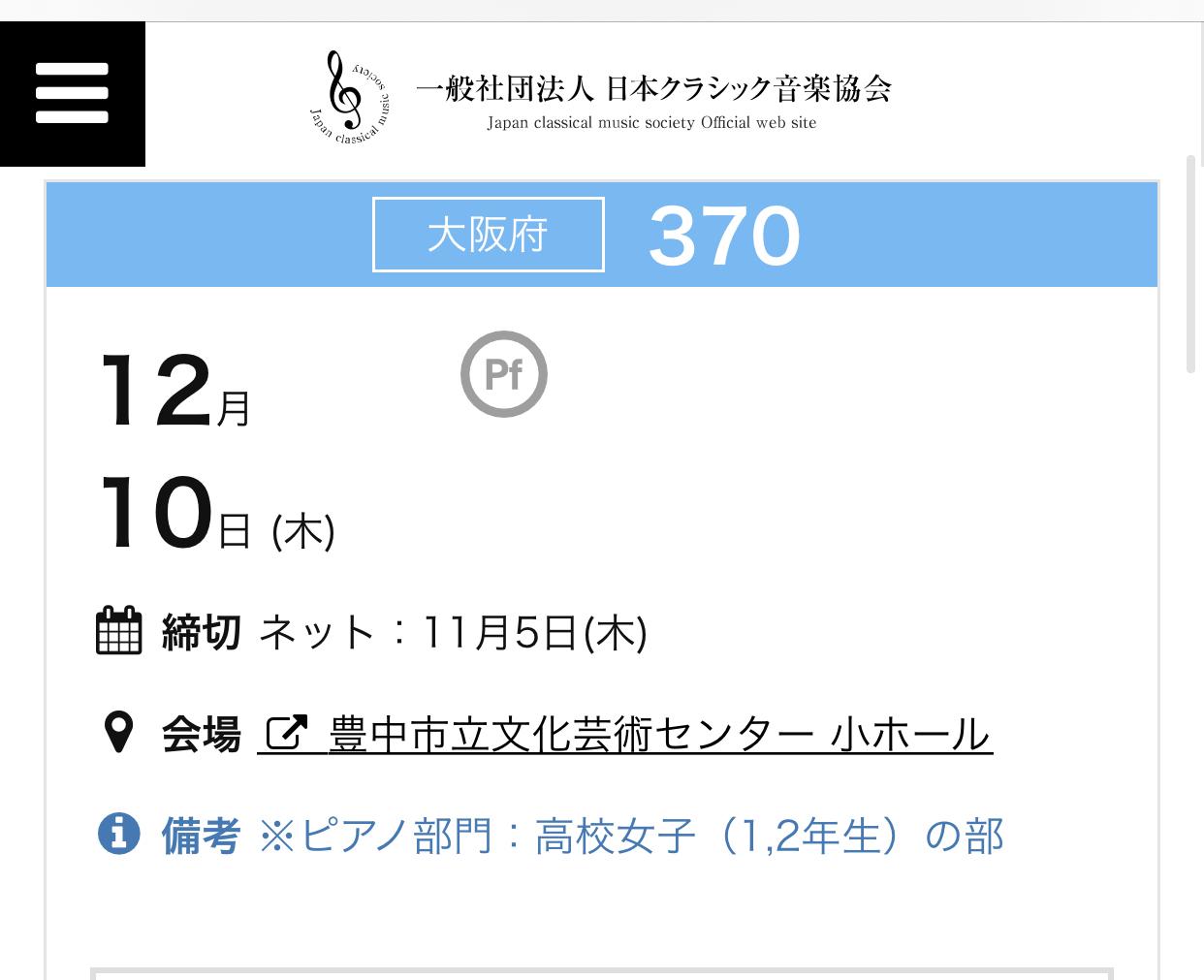 第30回日本クラシック音楽コンクール、ピアノ部門高校の部、全国大会に出場おめでとうございます㊗️_b0191609_13305815.jpg