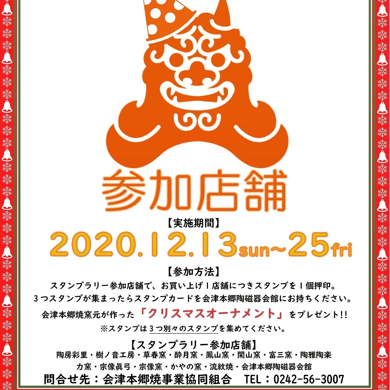 会津本郷焼によるクリスマススタンプラリー。_e0114422_10500417.jpg