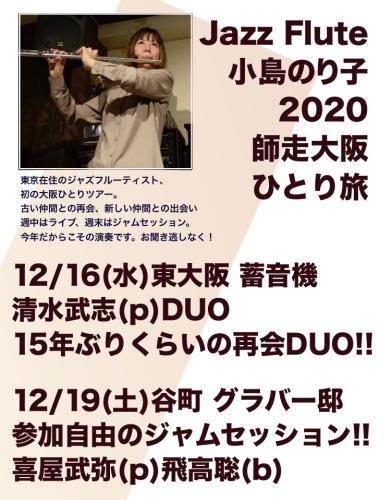 12月に短いツアー2つ_f0115027_02493803.png