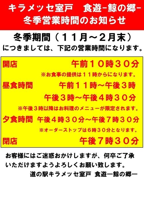 キラメッセ室戸【年末年始のご案内ほか】_f0227434_12274091.jpg