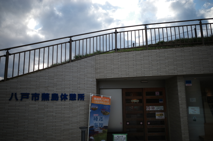 Go to トラベル in 青森県 その15 ~ 蕪嶋神社  蕪島物産販売施設 かぶーにゃ_a0287336_21033552.jpg