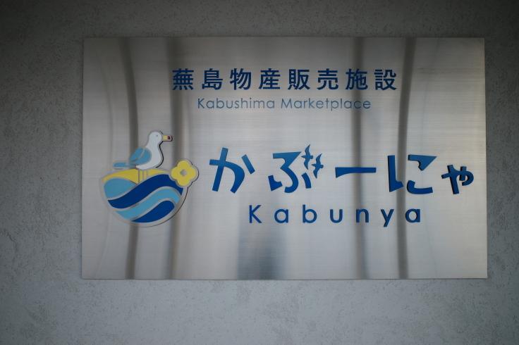 Go to トラベル in 青森県 その15 ~ 蕪嶋神社  蕪島物産販売施設 かぶーにゃ_a0287336_21064186.jpg