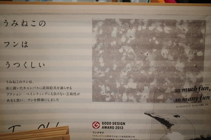 Go to トラベル in 青森県 その15 ~ 蕪嶋神社  蕪島物産販売施設 かぶーにゃ_a0287336_21431029.jpg
