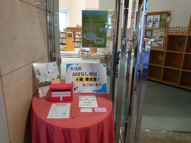 県立図書館 12月のおはなし会_e0295440_09484340.jpg