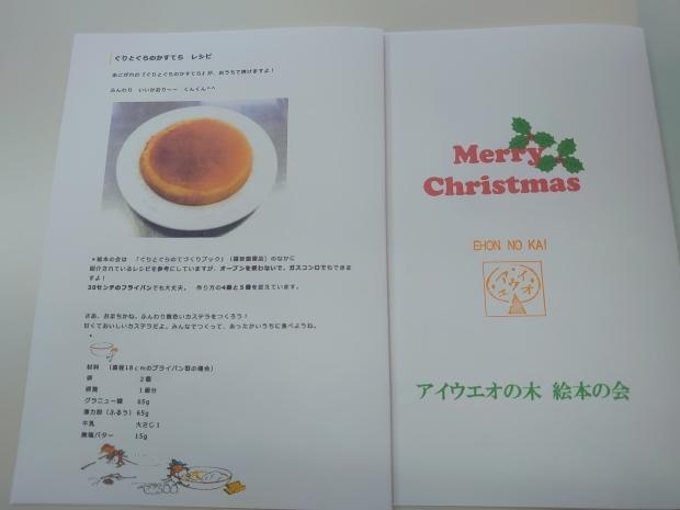 県立図書館 12月のおはなし会_e0295440_09513035.jpg
