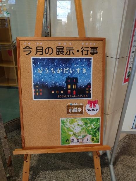 県立図書館 12月のおはなし会_e0295440_10193366.jpg