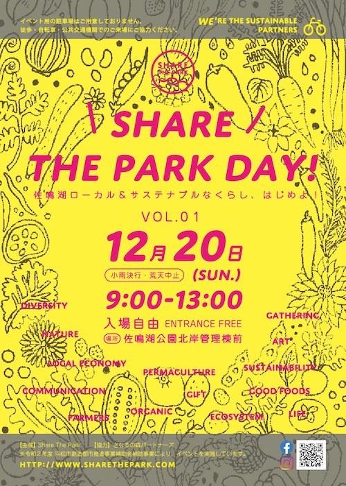 SHARE THE PARK DAY_c0089242_11041870.jpg
