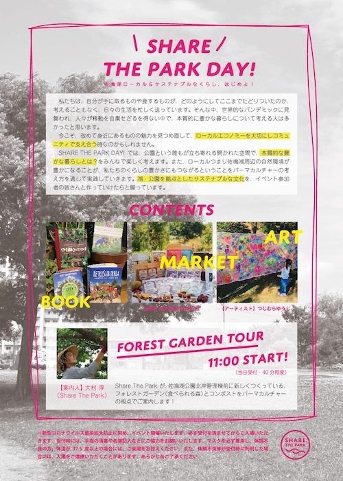 SHARE THE PARK DAY_c0089242_11042061.jpg