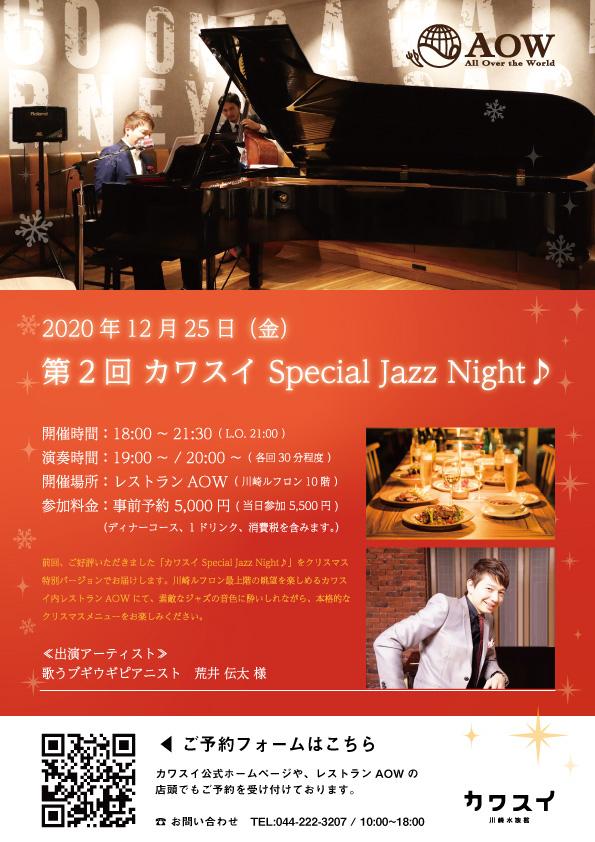 「カワスイ Special Jazz Night♪ 」クリスマスコンサート_f0379251_12050249.jpg