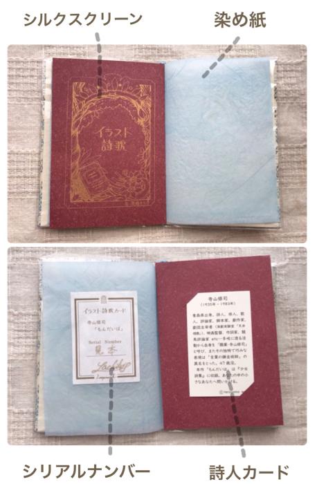 「イラスト詩歌カード」、通販いたします。_f0228652_16202141.jpg