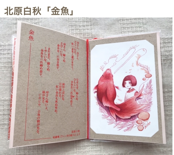 「イラスト詩歌カード」、通販いたします。_f0228652_16290489.jpg