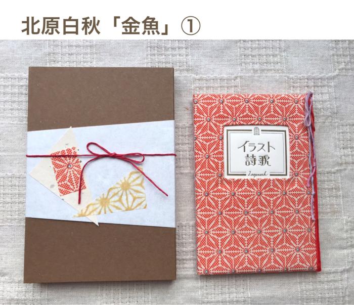 「イラスト詩歌カード」、通販いたします。_f0228652_16290570.jpg